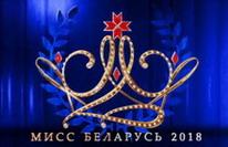 Мисс Беларусь 2018