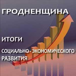 Итоги социально-экономического развития