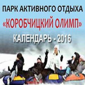 Парк активного отдыха Коробчицкий Олимп