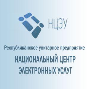 НЦЭУ Национальный центр электронных услуг