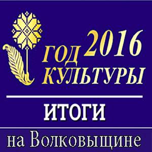 Год культуры итоги - на Волковыщине