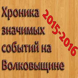 Хроника значимых событий на Волковыщине