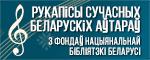 Рукописи современных белорусских авторов