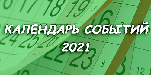 Календарь событий 2021