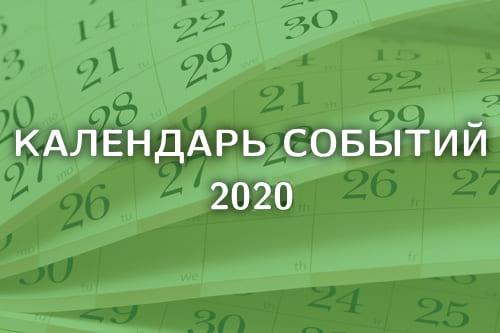 Календарь событий 2020