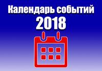 Календарь событий 2018