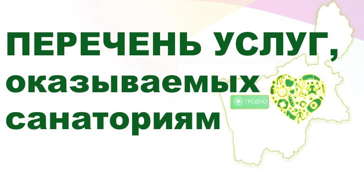 перечень услуг учреждений культуры гродненской области, оказываемых санаториям гродненской области