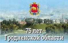 75 лет освобождения Гродненской области